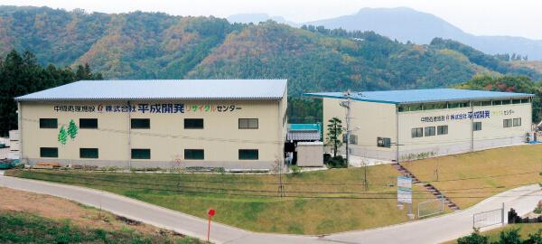 多久営業所リサイクルセンター